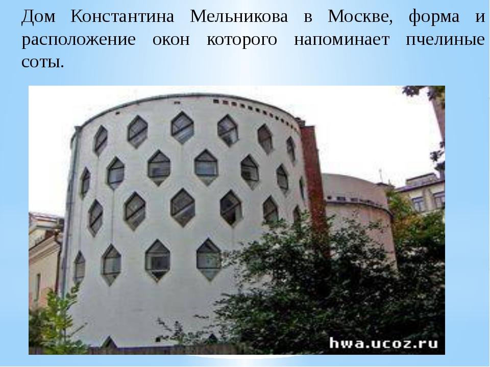 Дом Константина Мельникова в Москве, форма и расположение окон которого напом...