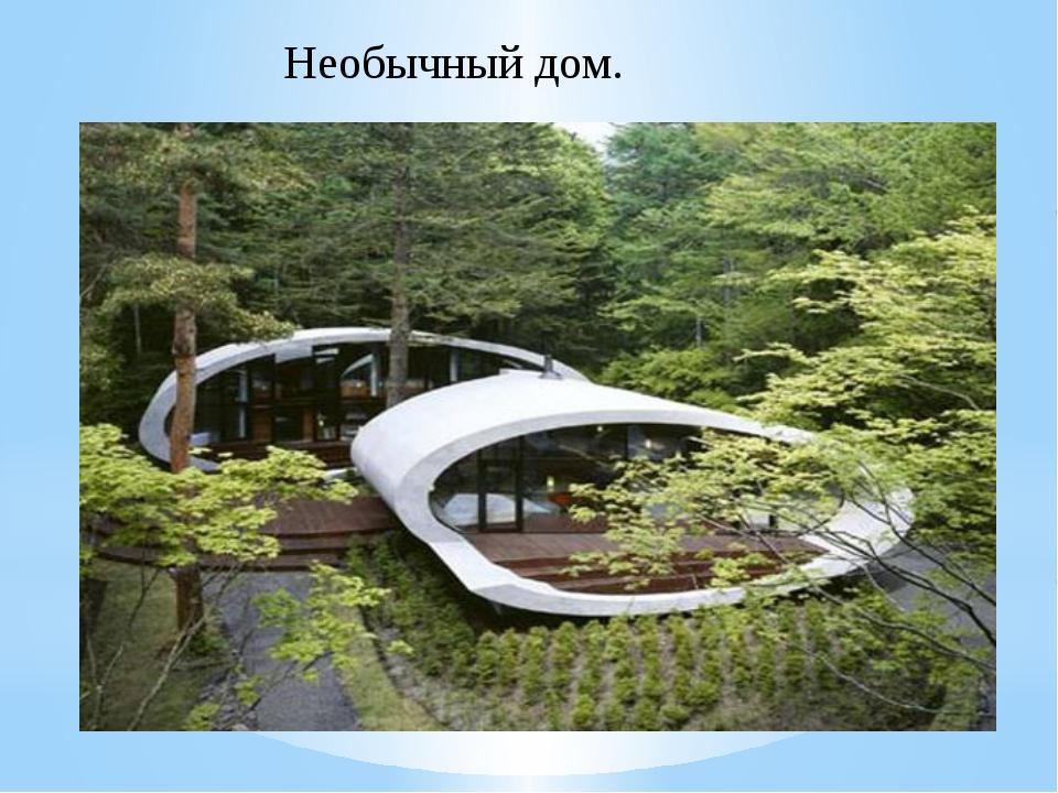 Необычный дом.
