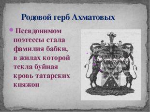 Родовой герб Ахматовых Псевдонимом поэтессы стала фамилия бабки, в жилах кот