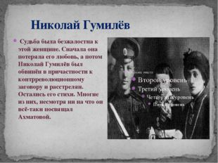Николай Гумилёв Судьба была безжалостна к этой женщине. Сначала она потеряла