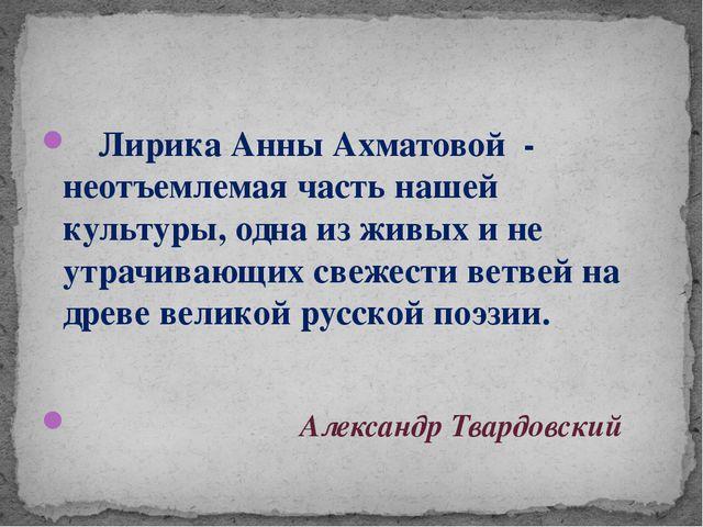 Лирика Анны Ахматовой - неотъемлемая часть нашей культуры, одна из живых и н...