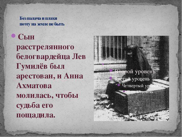 Без палача и плахи поэту на земле не быть Сын расстрелянного белогвардейца Л...