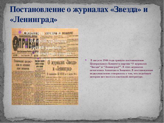 Постановление о журналах «Звезда» и «Ленинград» В августе 1946 года грянуло п...