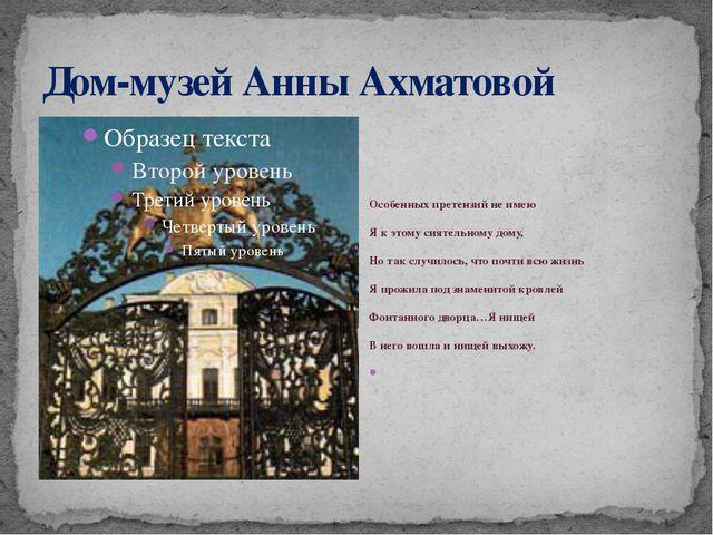 Дом-музей Анны Ахматовой Особенных претензий не имею Я к этому сиятельному до...