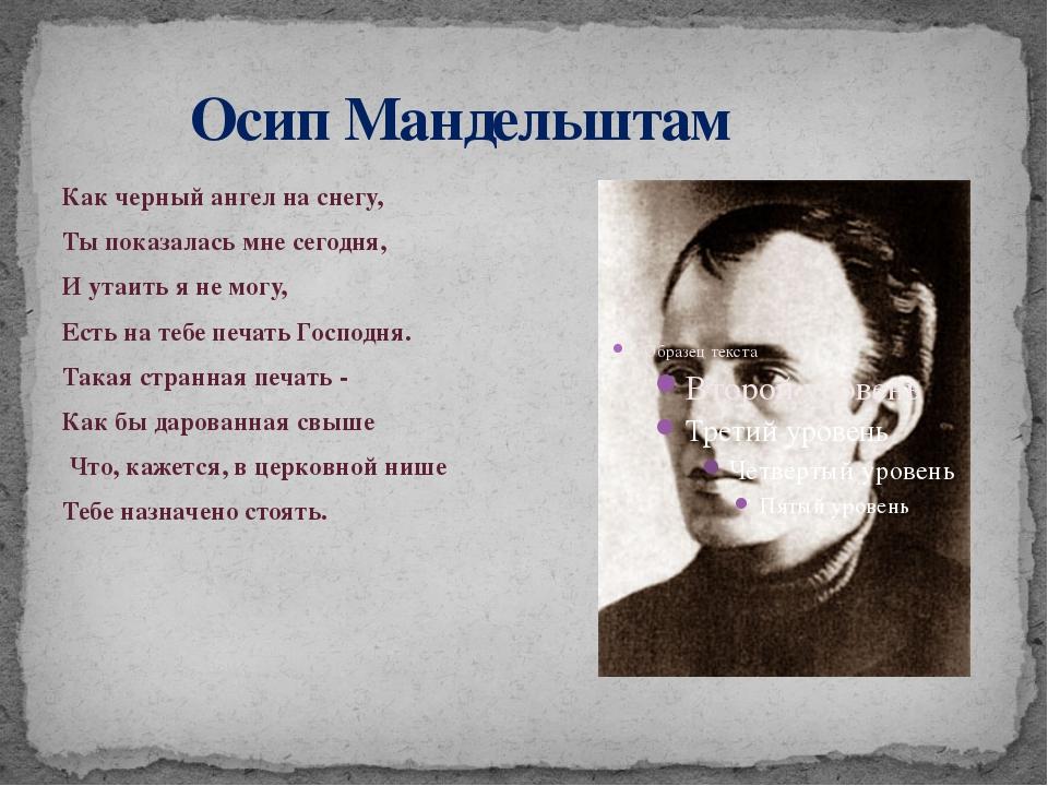 Осип Мандельштам Как черный ангел на снегу, Ты показалась мне сегодня, И ута...