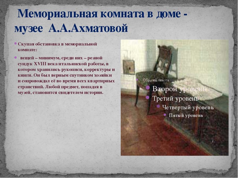 Мемориальная комната в доме - музее А.А.Ахматовой Скупая обстановка в мемори...