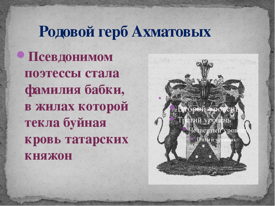 Родовой герб Ахматовых Псевдонимом поэтессы стала фамилия бабки, в жилах кот...