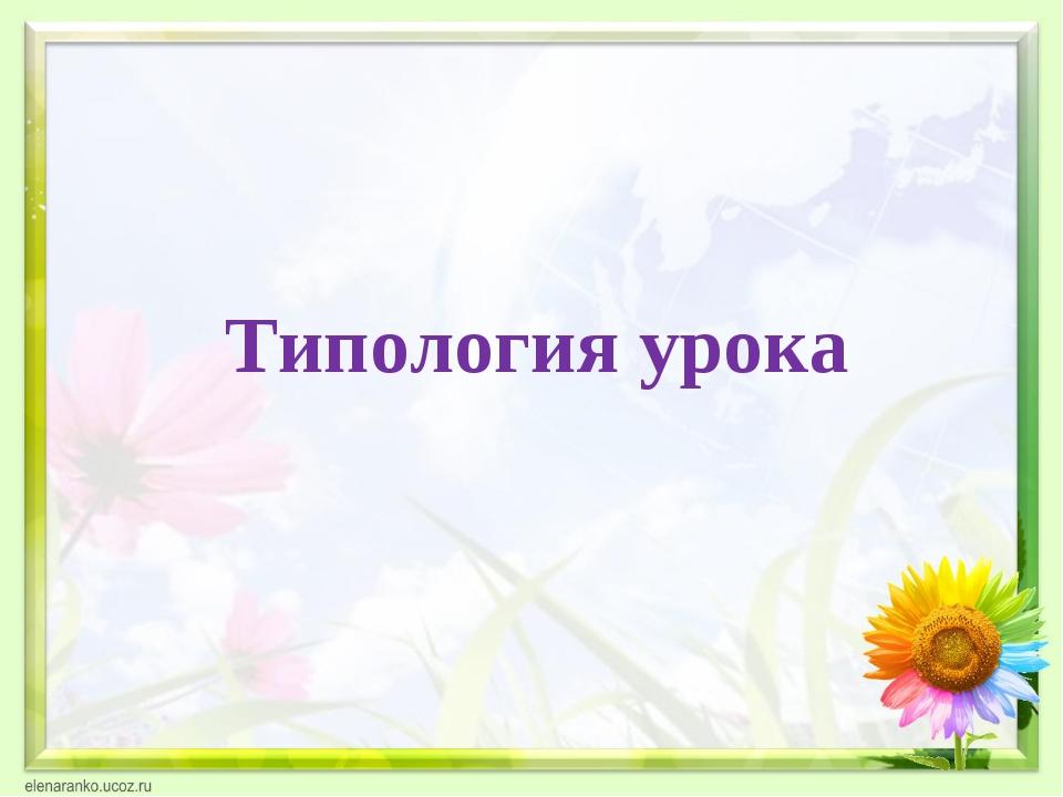 Типология урока