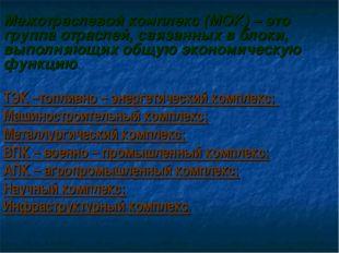 Межотраслевой комплекс (МОК) – это группа отраслей, связанных в блоки, выполн