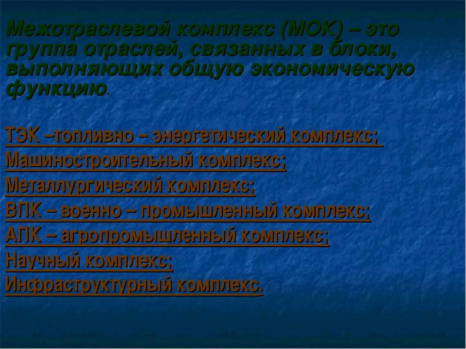 Межотраслевой комплекс (МОК) – это группа отраслей, связанных в блоки, выполн...