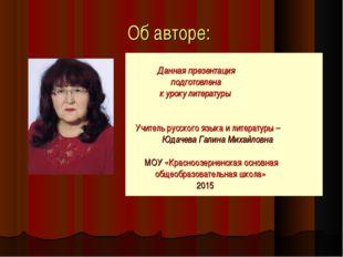 Об авторе: Данная презентация подготовлена к уроку литературы Учитель русског