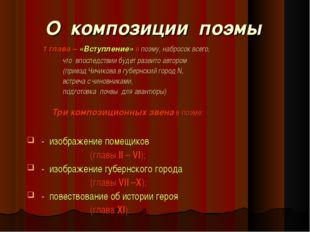 О композиции поэмы 1 глава – «Вступление» в поэму, набросок всего, что впосле
