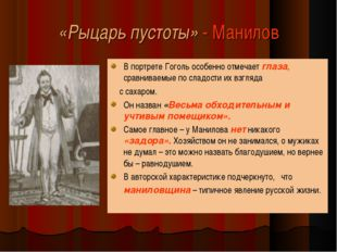 «Рыцарь пустоты» - Манилов В портрете Гоголь особенно отмечает глаза, сравнив