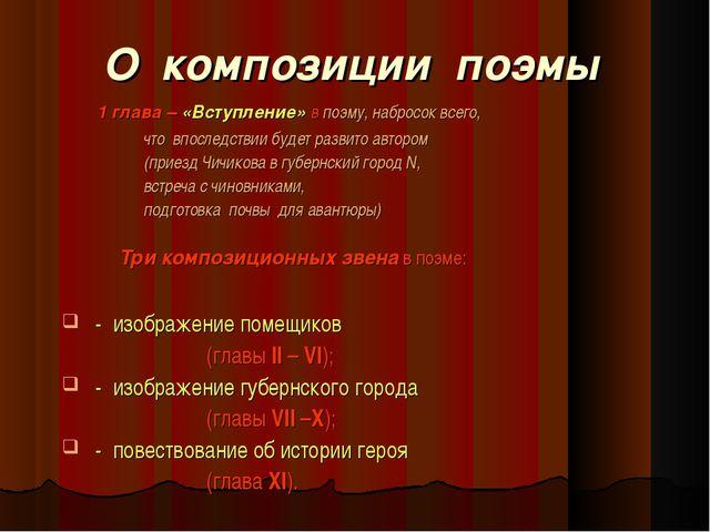 О композиции поэмы 1 глава – «Вступление» в поэму, набросок всего, что впосле...