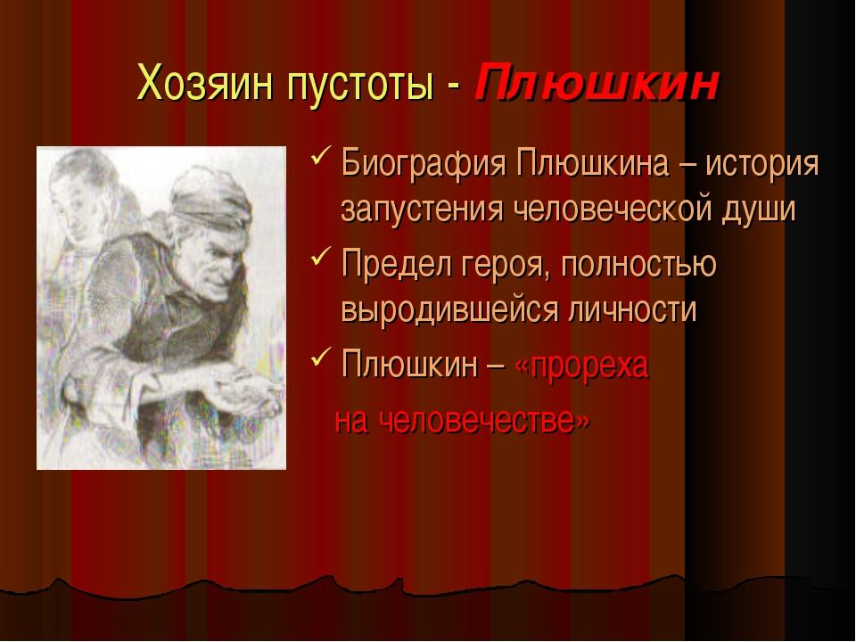 Хозяин пустоты - Плюшкин Биография Плюшкина – история запустения человеческой...
