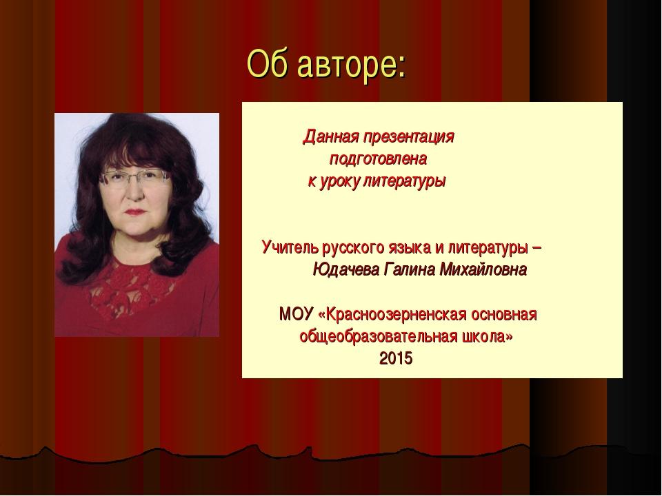 Об авторе: Данная презентация подготовлена к уроку литературы Учитель русског...