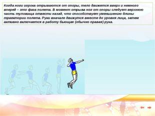 Когда ноги игрока отрываются от опоры, тело движется вверх и немного вперед –