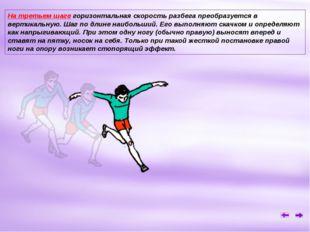 На третьем шаге горизонтальная скорость разбега преобразуется в вертикальную.