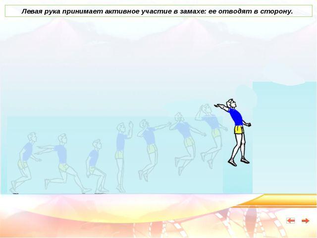 Левая рука принимает активное участие в замахе: ее отводят в сторону.