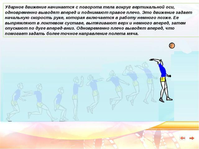 Ударное движение начинается с поворота тела вокруг вертикальной оси, одноврем...