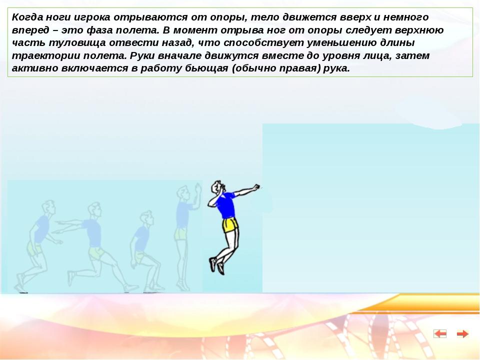 Когда ноги игрока отрываются от опоры, тело движется вверх и немного вперед –...