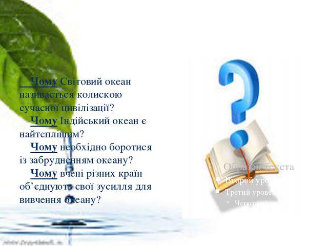 Гра «Чомучка» Чому Світовий океан називається колискою сучасної цивілізації?...