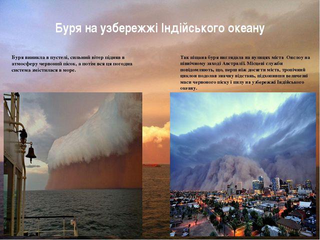 Буря на узбережжі Індійського океану Буря виникла в пустелі, сильний вітер пі...
