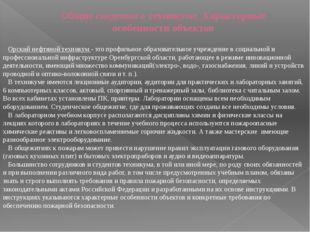 Общие сведения о техникуме. Характерные особенности объектов Орский нефтяной