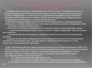 Основные положения законодательства о пожарной безопасности Основным документ