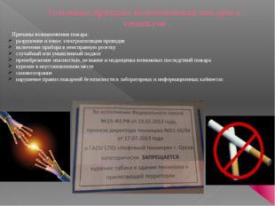 Основные причины возникновения пожаров в техникуме Причины возникновения пожа