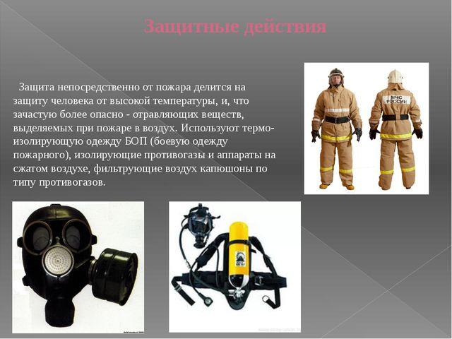 Защитные действия Защита непосредственно от пожара делится на защиту человека...