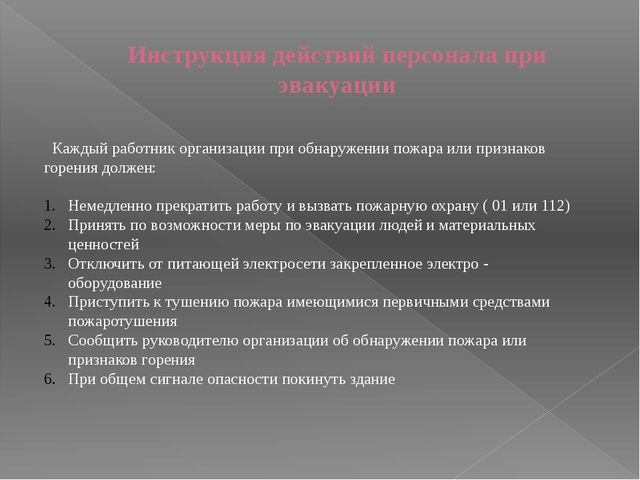 Инструкция действий персонала при эвакуации Каждый работник организации при о...