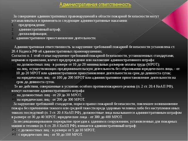 Административная ответственность За совершение административных правонарушен...