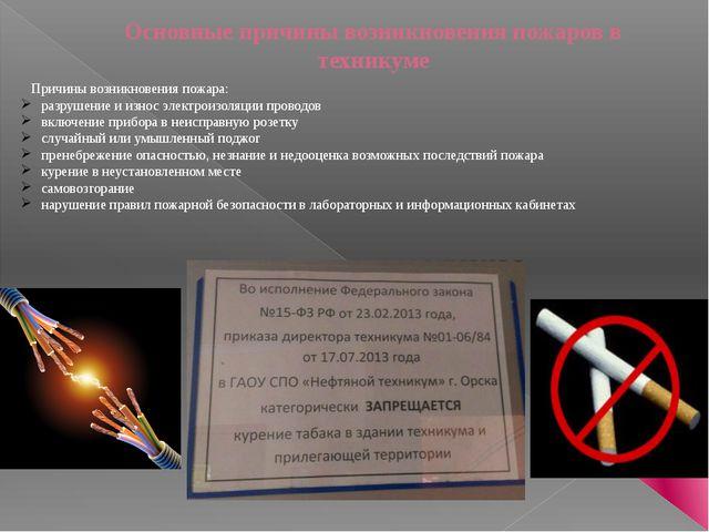 Основные причины возникновения пожаров в техникуме Причины возникновения пожа...