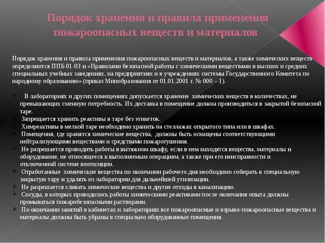 Порядок хранения и правила применения пожароопасных веществ и материалов Пор...