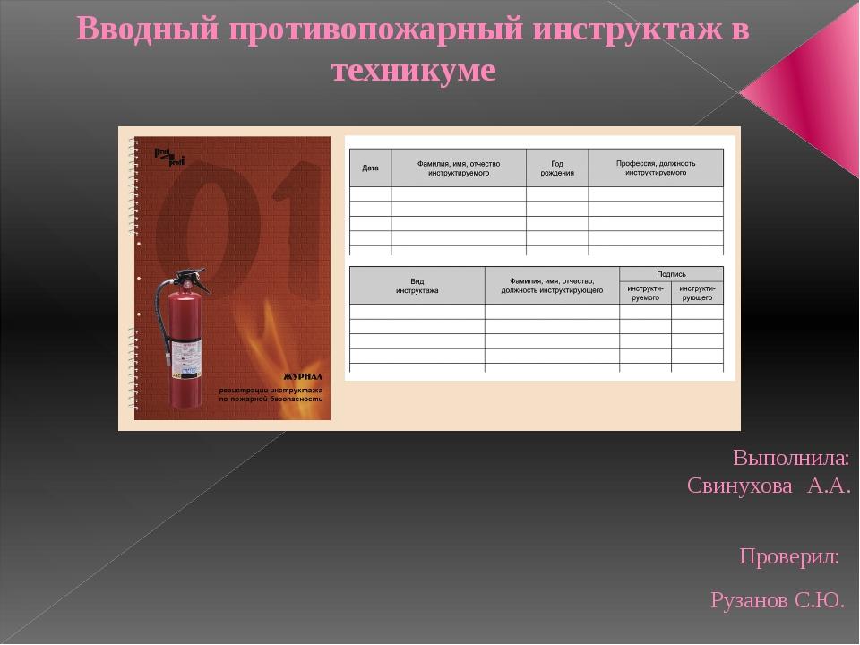 Вводный противопожарный инструктаж в техникуме Выполнила: Свинухова А.А. Пров...