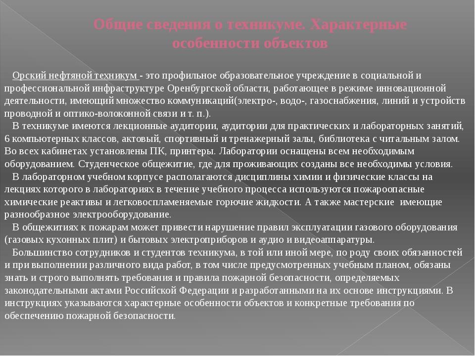 Общие сведения о техникуме. Характерные особенности объектов Орский нефтяной...