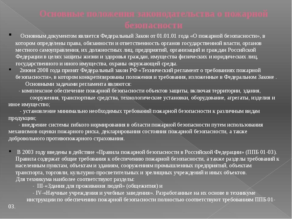 Основные положения законодательства о пожарной безопасности Основным документ...