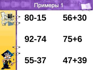 80-15 56+30 92-74 75+6 55-37 47+39 61-35 77+15