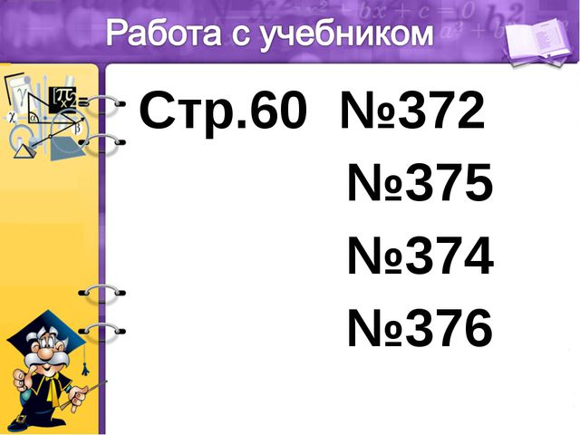 Стр.60 №372 №375 №374 №376