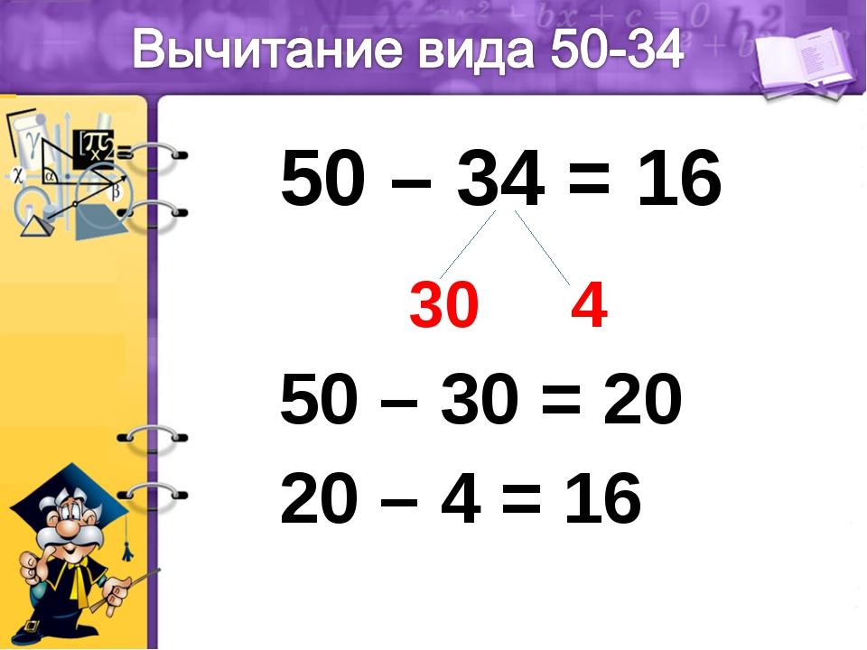 50 – 34 = 16 50 – 30 = 20 20 – 4 = 16 30 4