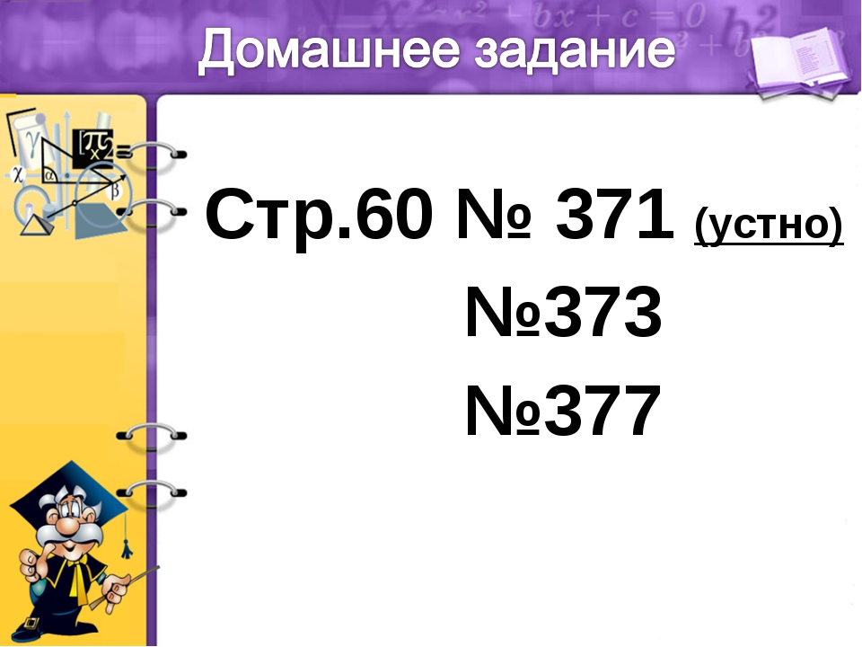 Стр.60 № 371 (устно) №373 №377