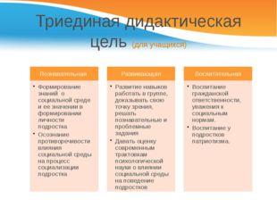 Триединая дидактическая цель (для учащихся)