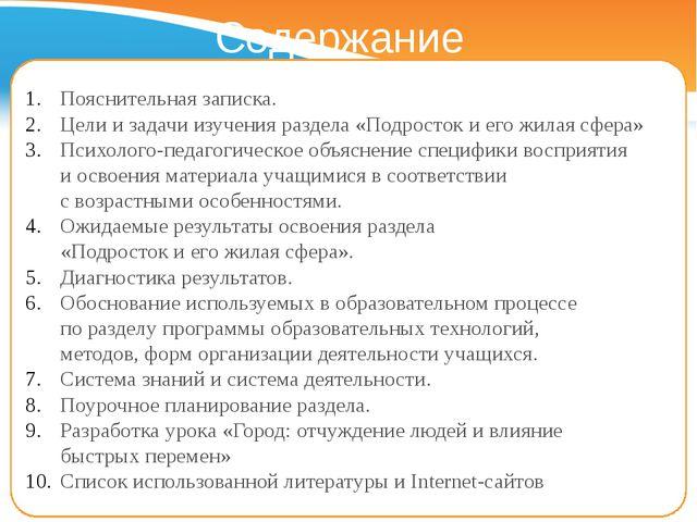 Содержание Пояснительная записка. Цели и задачи изучения раздела «Подросток и...