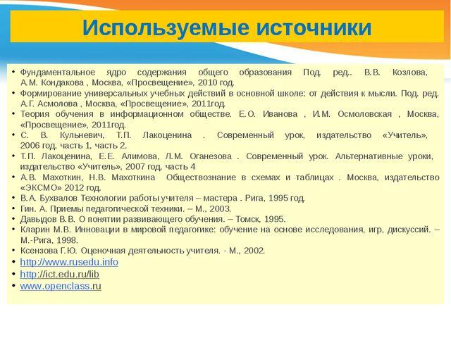 Используемые источники Фундаментальное ядро содержания общего образования Под...