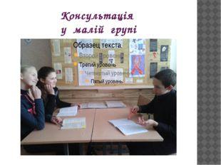 Консультація у малій групі