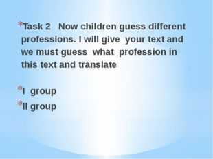 Task 2 Now children guеss different professions. I will give your text and we