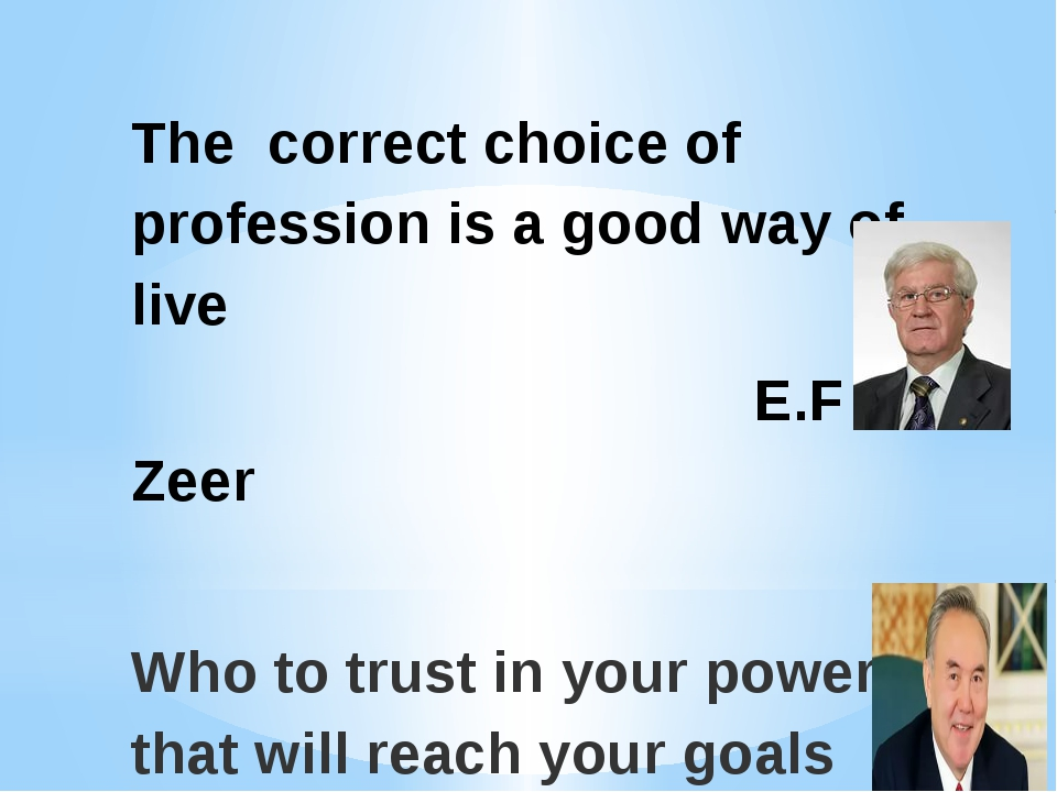 The correct choice of profession is a good way of live E.F Zeer   Who to trus...