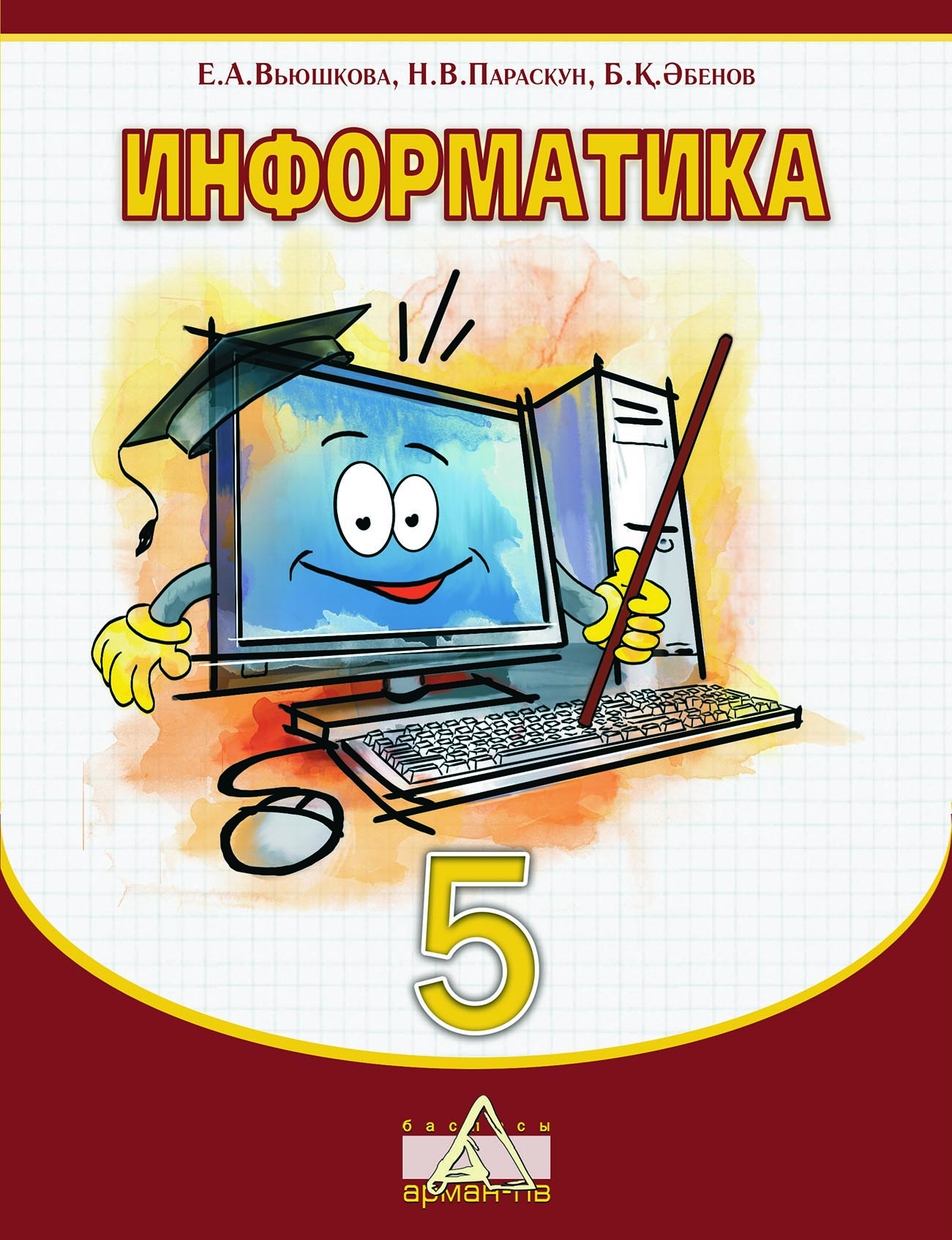 705-002-002к-13-Информатика-5-каз-УЧЕБНИК_obl1.jpg