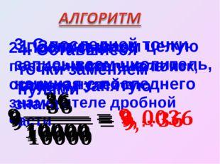 1. Записываем целую часть числа и ставим запятую 2. После запятой поставим ст